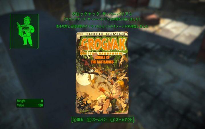 【Fallout 4】初心者向き序盤攻略法【楽しい!まで最速到達!】14 コミック