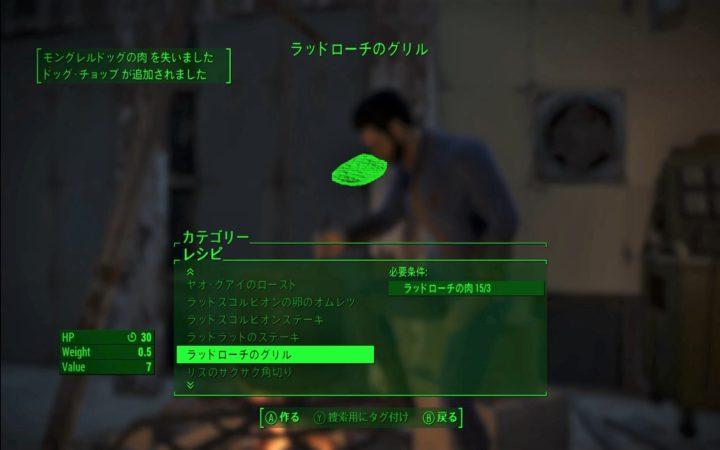 8【Fallout 4】クラフトのやり方と工業用浄水器の作り方【水大量生産】調理