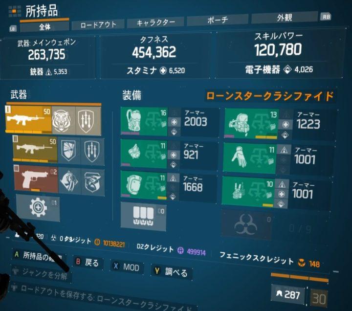 【ディビジョン】ロンスタ6コマンディングシグネチャー連発ビルド 1