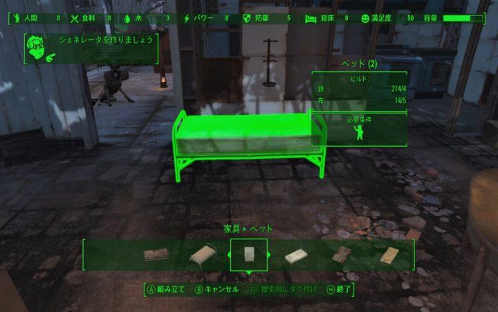 6【Fallout 4】クラフトのやり方と工業用浄水器の作り方【水大量生産】ベッド