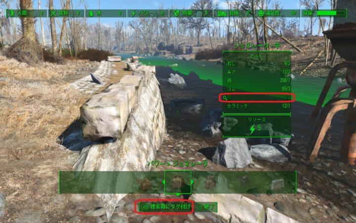 14【Fallout 4】クラフトのやり方と工業用浄水器の作り方【水大量生産】タグ付け