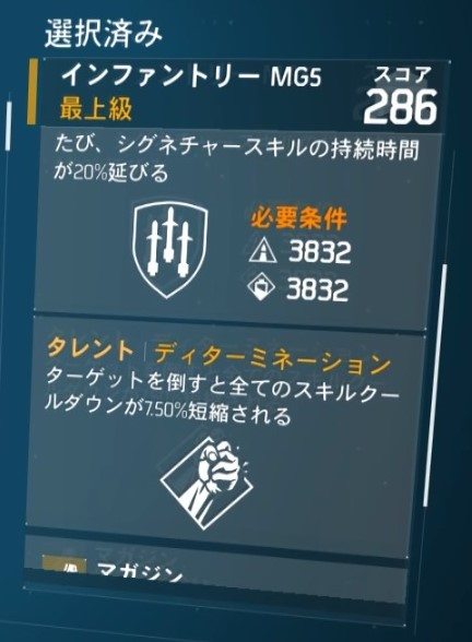【ディビジョン】ロンスタ6コマンディングシグネチャー連発ビルド 4
