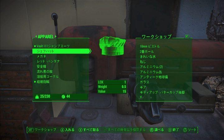 2【Fallout 4】クラフトのやり方と工業用浄水器の作り方【水大量生産】ジャンクをワークショップに