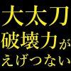 【仁王】新武器「大太刀」の強い武技!ステ振り画像+ボス戦動画あり