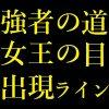 【仁王】強者の道「女王の目」を出すためのミッション制覇率